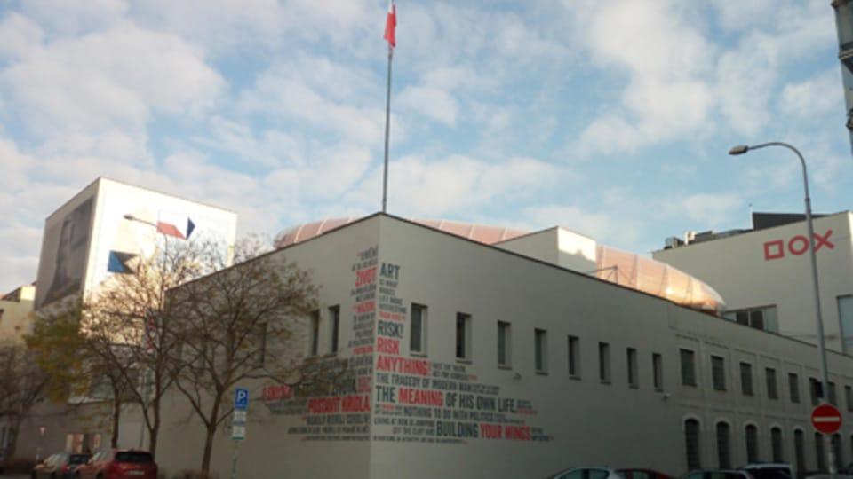 Центр современного искусства DOX,  Фото: Юлия Маслова