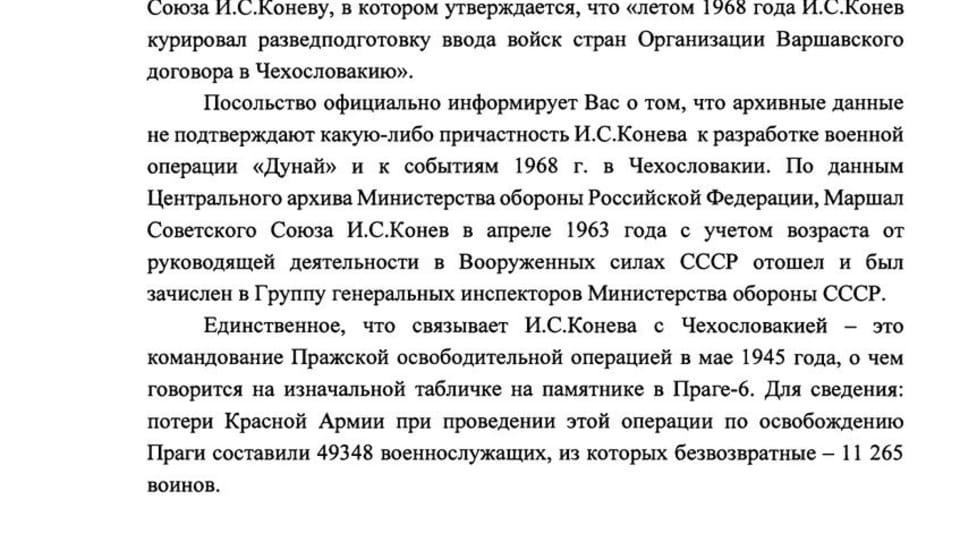 Письмо Посольства Российской Федерации для старосты района Прага 6 Ондржея Коларжа,  фото: Антон Каймаков