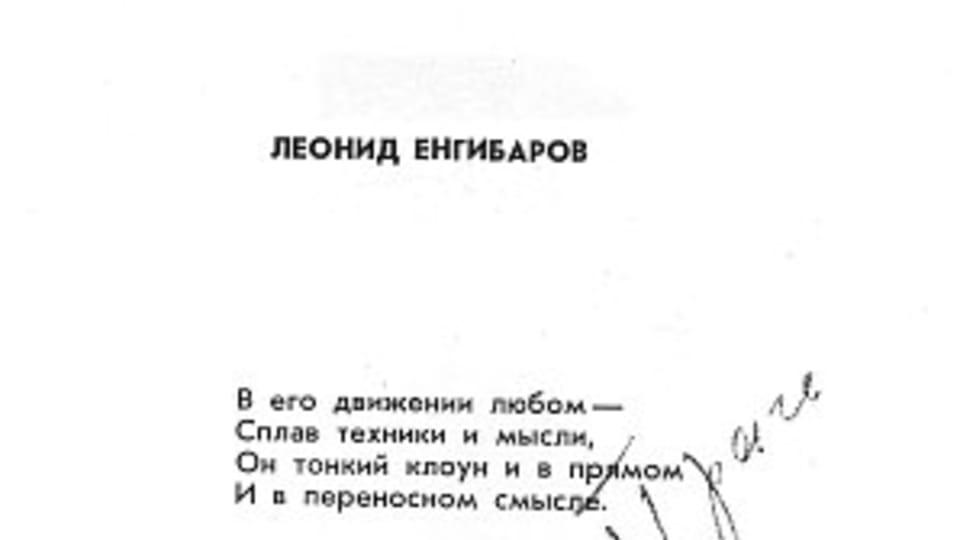 Посвящение Леониду Енгибарову с автографом знаменитого клоуна