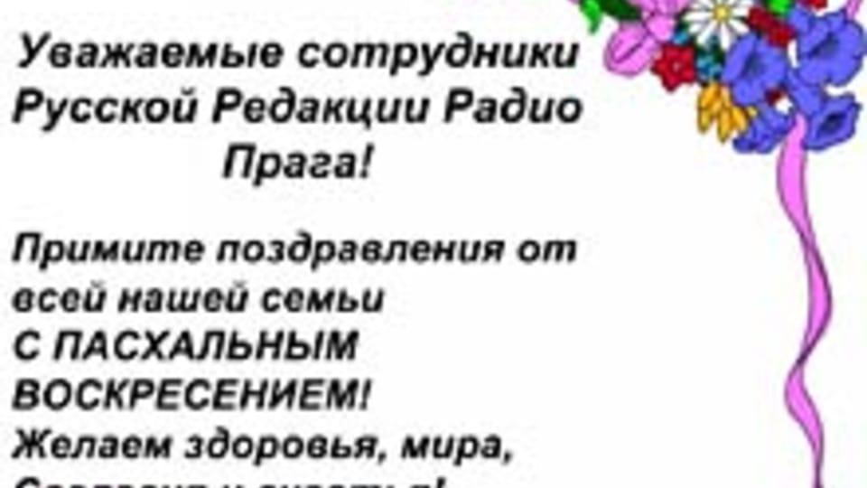 Открытка от Ефима Артеева