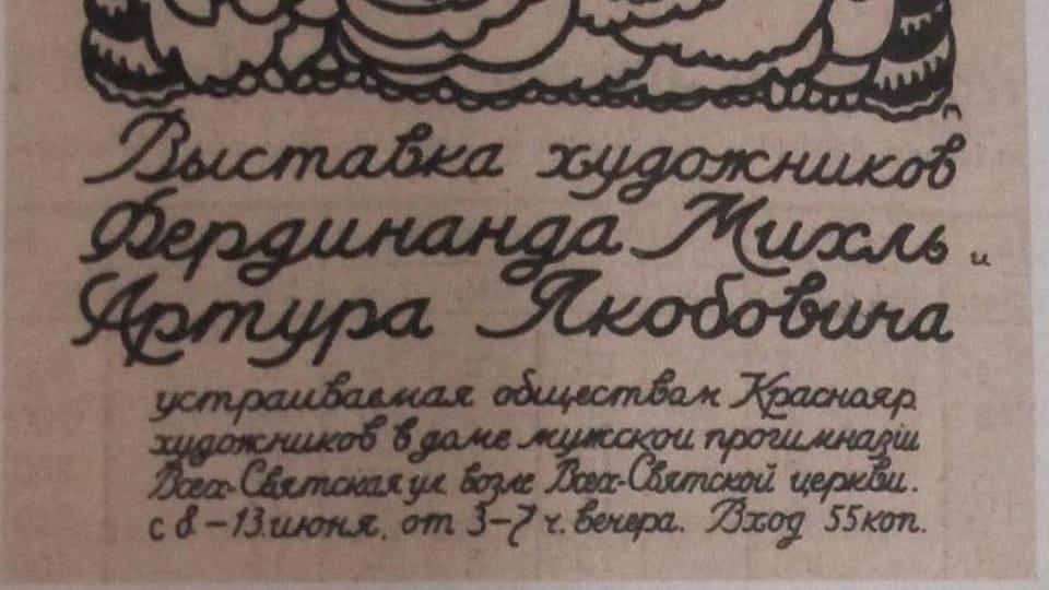 Фердинанд Михл: Плакат к выставке художников в красноярске  (Фото: Либерецкая галерея)