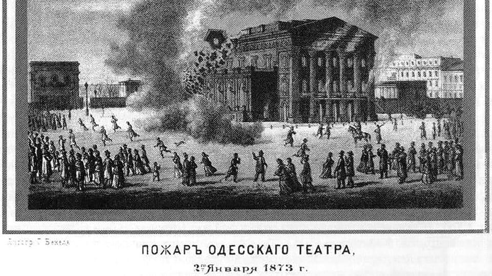 В 1873 году был Одесский оперный театр полностью уничтожен пожаром,  фото: hornet-info