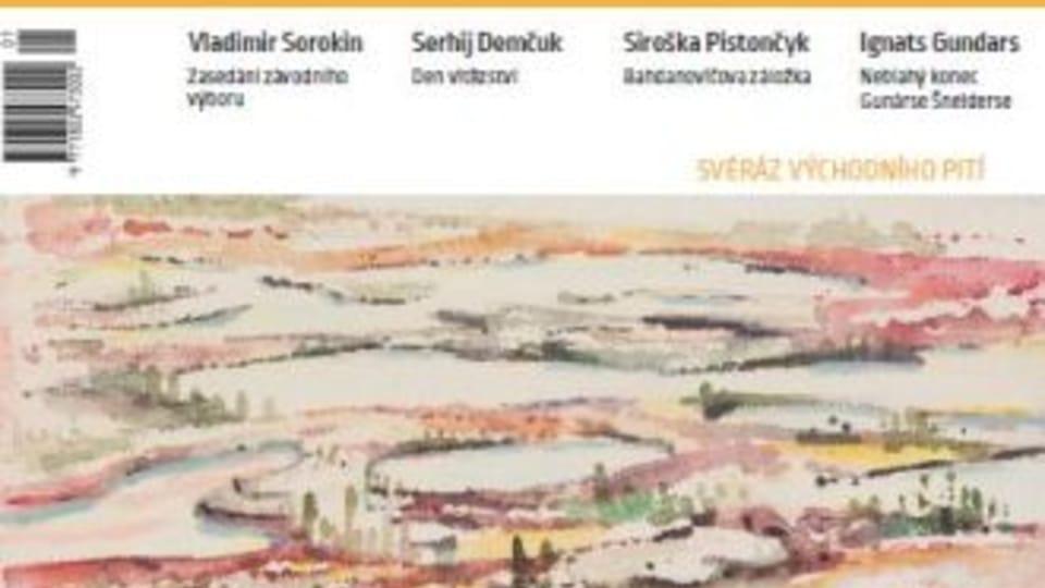 Ежемесячник «Мировой литературы» Plav,  фото: Архив гражданской ассоциации «Splav!»