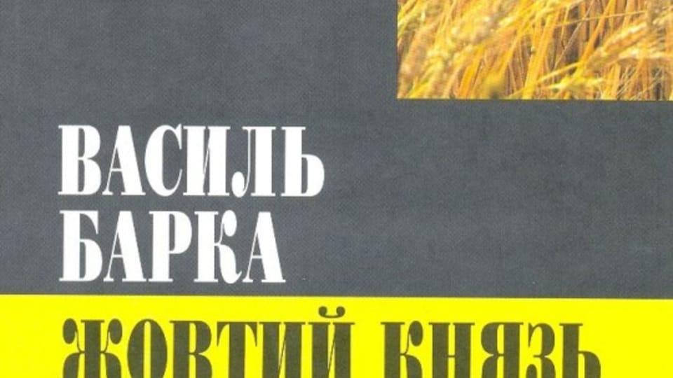 Роман «Желтый князь» Василия Барки,  фото: Издательство ЗАО «Национальный Книжный Проект»
